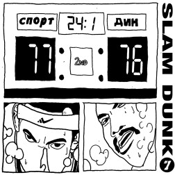 Slam Dunk Vol.1